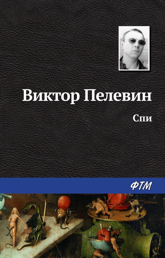 электронный файл static/bookimages/22/82/13/22821353.bin.dir/22821353.cover.jpg