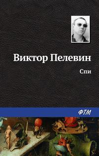 Пелевин, Виктор - Спи