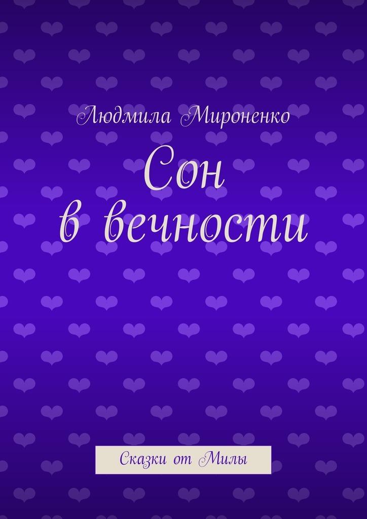 интригующее повествование в книге Людмила Мироненко