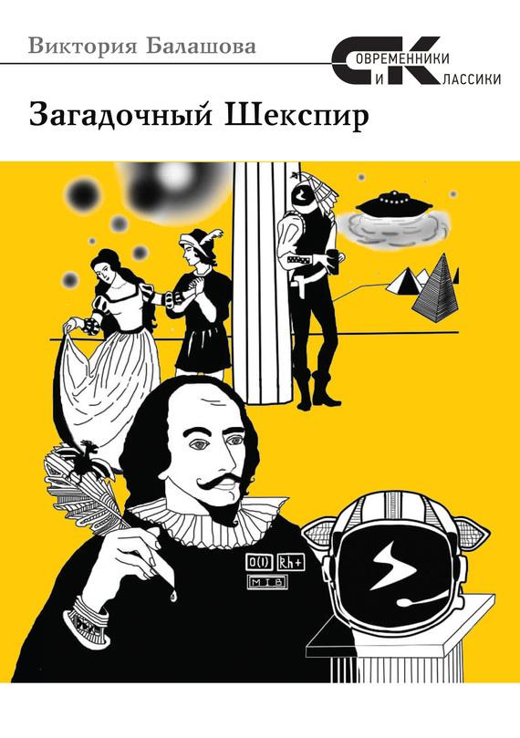 Виктория Балашова Загадочный Шекспир писаренко к неразгаданный шекспир миф и правда ушедшей эпохи