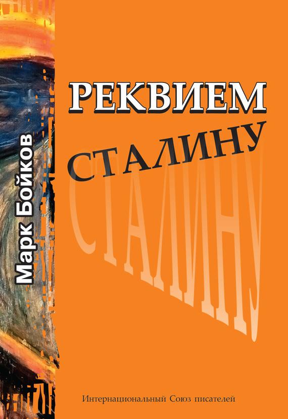 Марк Бойков Реквием Сталину марк бойков 泰坦尼克之复活 возвращение титаника resurrection of titanic
