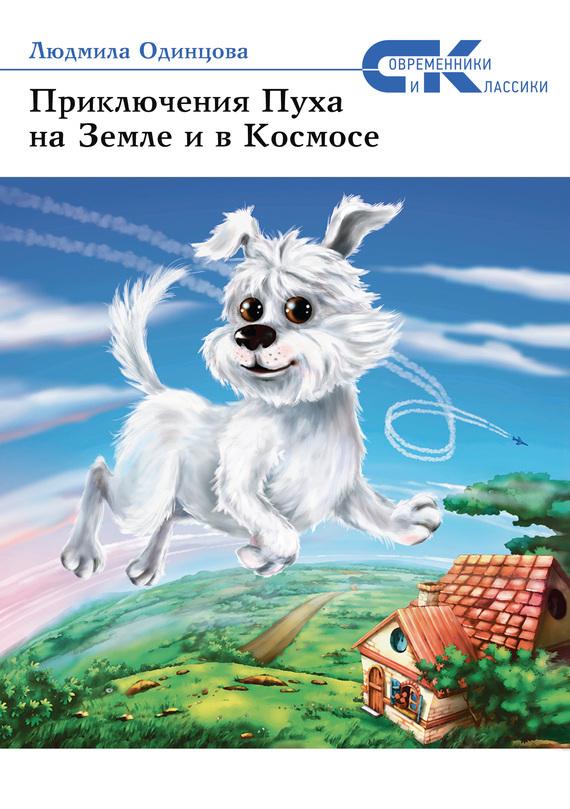 яркий рассказ в книге Людмила Одинцова