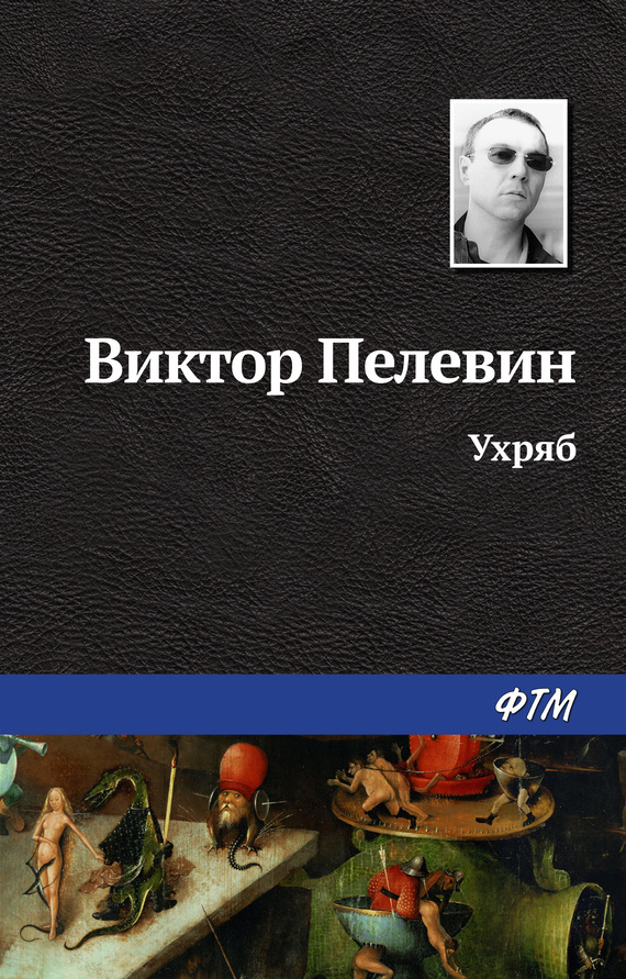 Обложка книги Ухряб, автор Пелевин, Виктор