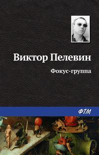 Пелевин, Виктор  - Фокус-группа