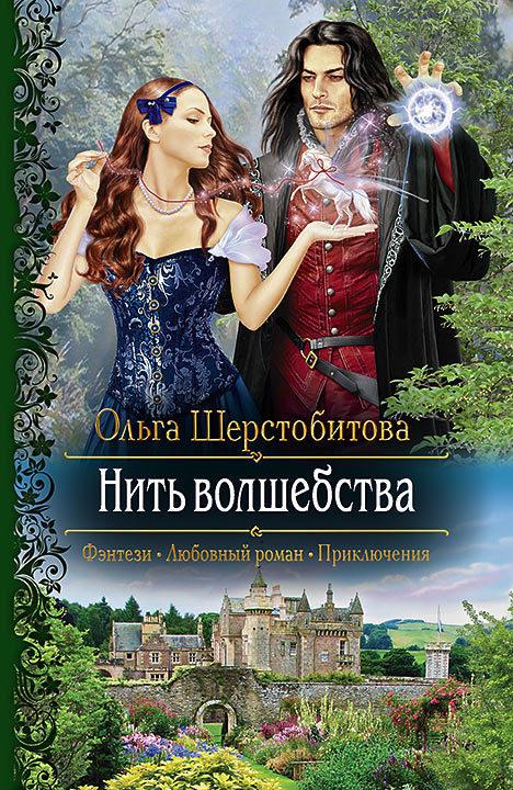 Ольга Шерстобитова Нить волшебства