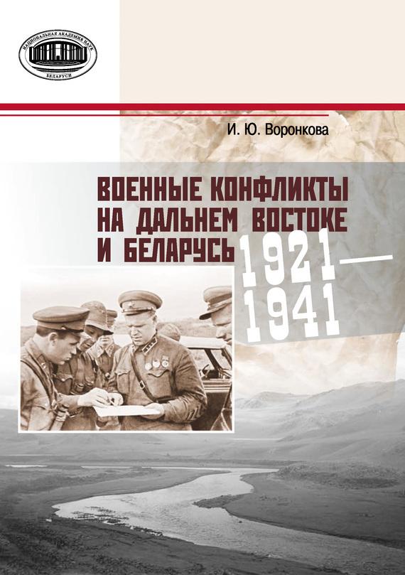 Ирина Воронкова Военные конфликты на Дальнем Востоке и Беларусь. 1921–1941 гг. цена