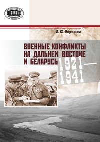 Воронкова, Ирина  - Военные конфликты на Дальнем Востоке и Беларусь. 1921–1941 гг.