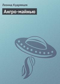 Кудрявцев, Леонид  - Ангро-майнью
