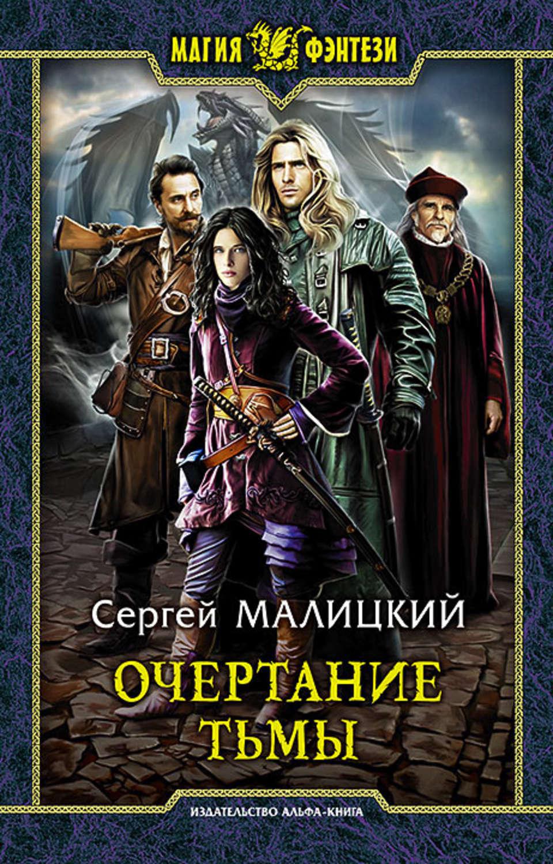 Сергей малицкий все книги скачать бесплатно fb2