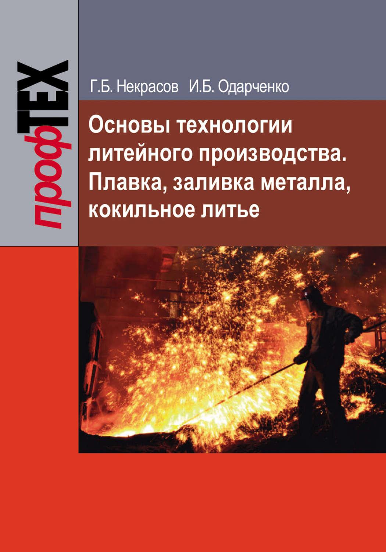 Книги по литейному производству скачать бесплатно
