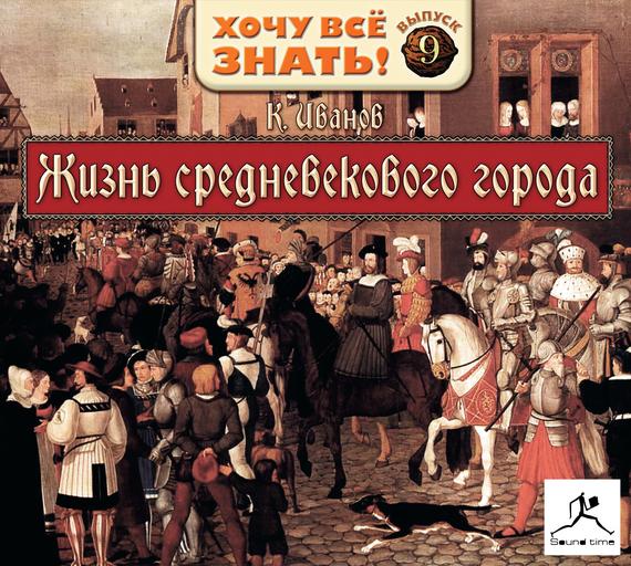 Константин Иванов Жизнь средневекового города