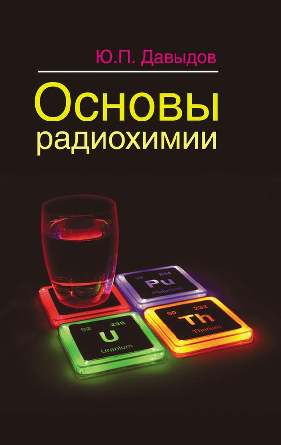 бесплатно Ю. П. Давыдов Скачать Основы радиохимии