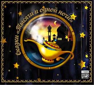 Отсутствует Сказки Тысячи и одной ночи (спектакль) аладдин и волшебная лампа арабские сказки isbn 978 5 04 093343 3