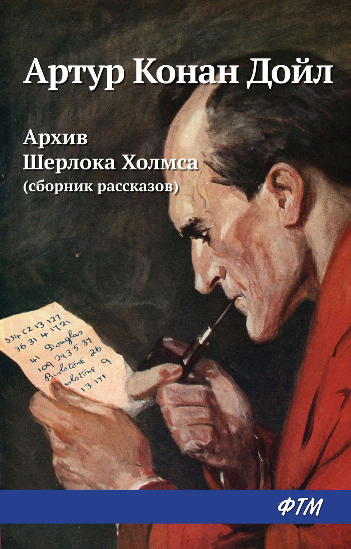 Книга три мушкетера д артаньян читать онлайн