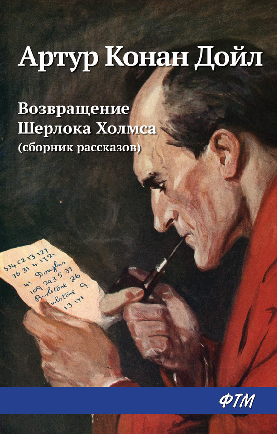 Артур Конан Дойл Возвращение Шерлока Холмса (сборник) дойл артур конан малое собрание сочинений