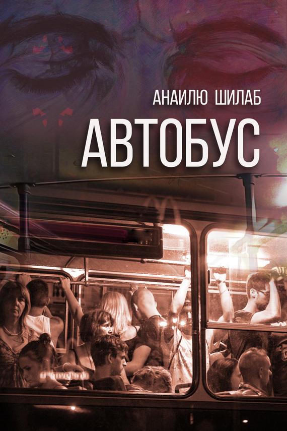 Анаилю Шилаб Автобус (сборник) билет на автобус пенза белинский