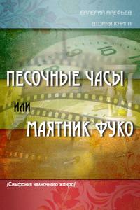 Арефьев, Валерий  - Песочные часы, или Маятник Фуко. /Симфония челночного жанра/. Вторая книга