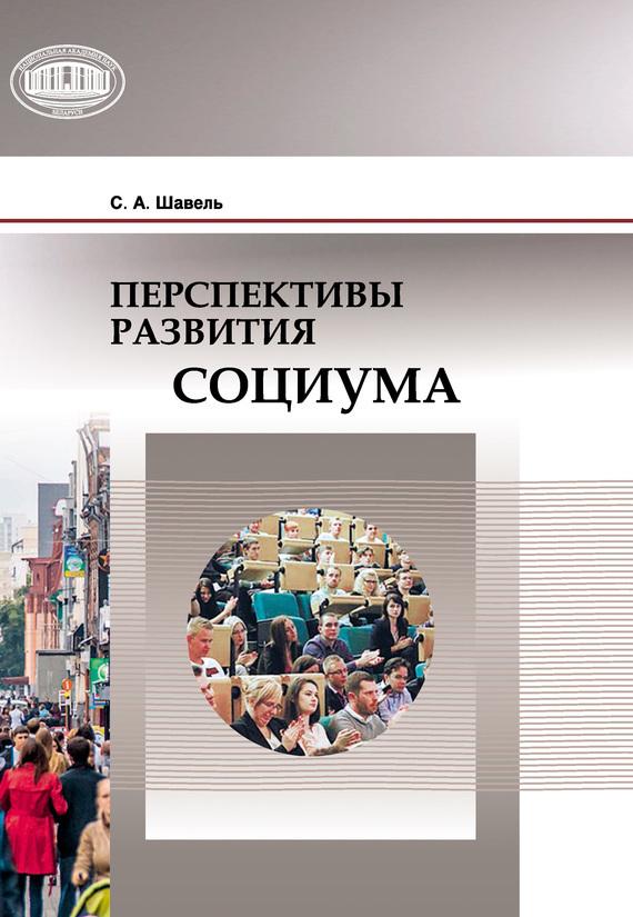 С. А. Шавель бесплатно