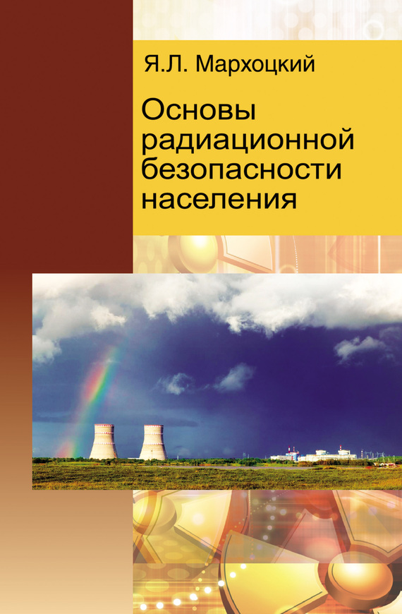 Ян Мархоцкий Основы радиационной безопасности населения изучение вязкости перспективных теплоносителей для ядерной энергетики