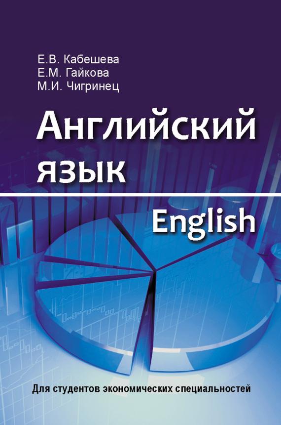 Скачать Е. В. Кабешева бесплатно Английский язык = English. Для студентов экономических специальностей