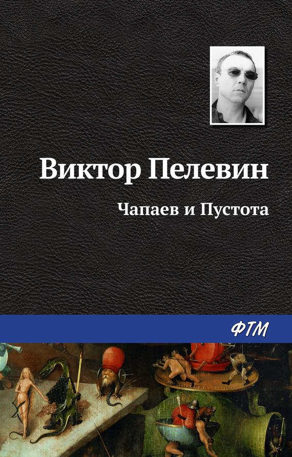 Обложка книги Чапаев и пустота, автор Пелевин, Виктор
