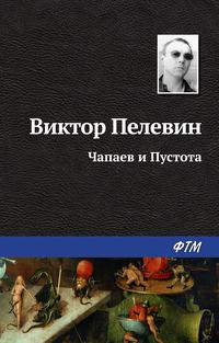 Пелевин, Виктор - Чапаев и пустота