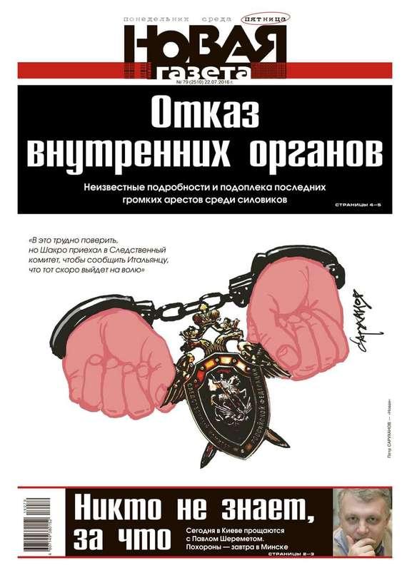 Редакция газеты Новая Газета Новая газета 79-2016