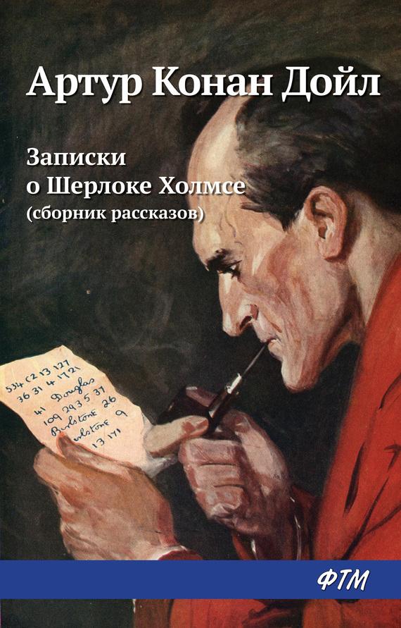 Артур Конан Дойл Записки о Шерлоке Холмсе (сборник) артур конан дойл его прощальный поклон сборник