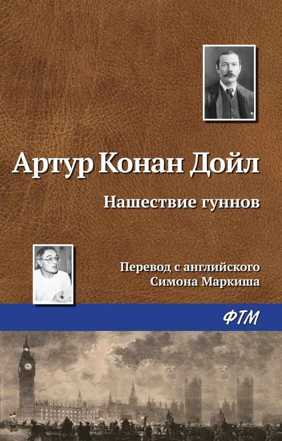 Артур Конан Дойл Нашествие гуннов нашествие дни и ночи