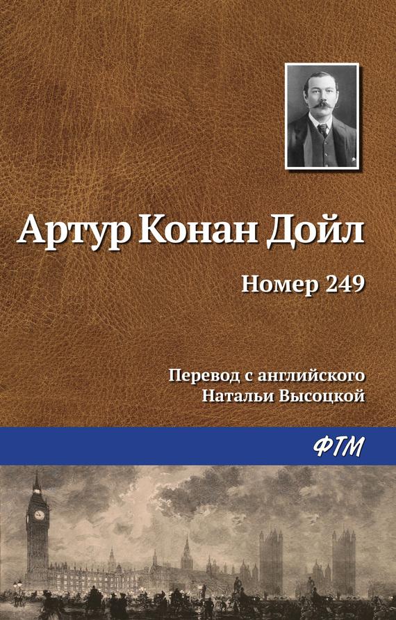 Обложка книги Номер 249, автор Артур Конан Дойл