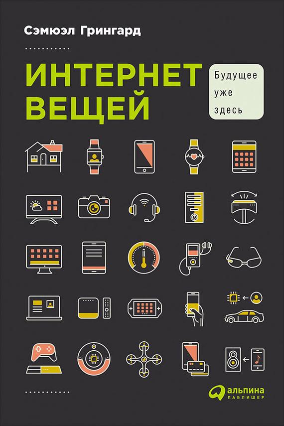 Сэмюэл Грингард Интернет вещей: Будущее уже здесь интернет магазин в минске телефон не дорого