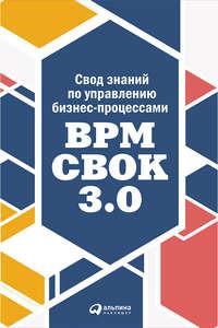 авторов, Коллектив  - Свод знаний по управлению бизнес-процессами: BPM CBOK 3.0