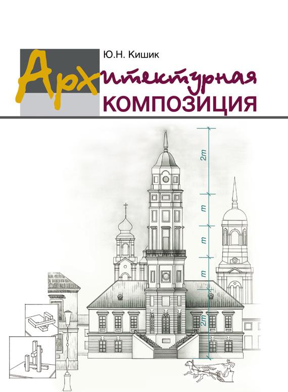 Ю. Н. Кишик Архитектурная композиция оборудование для производства малых архитектурных форм