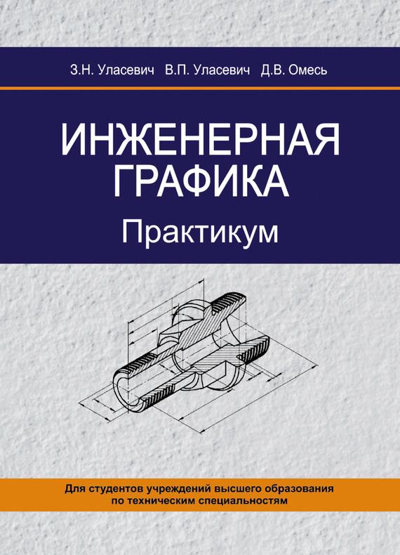 З. Н. Уласевич Инженерная графика. Практикум н в семенова инженерная графика