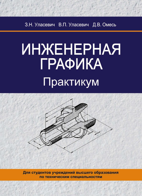 Скачать книгу бесплатно инженерная графика
