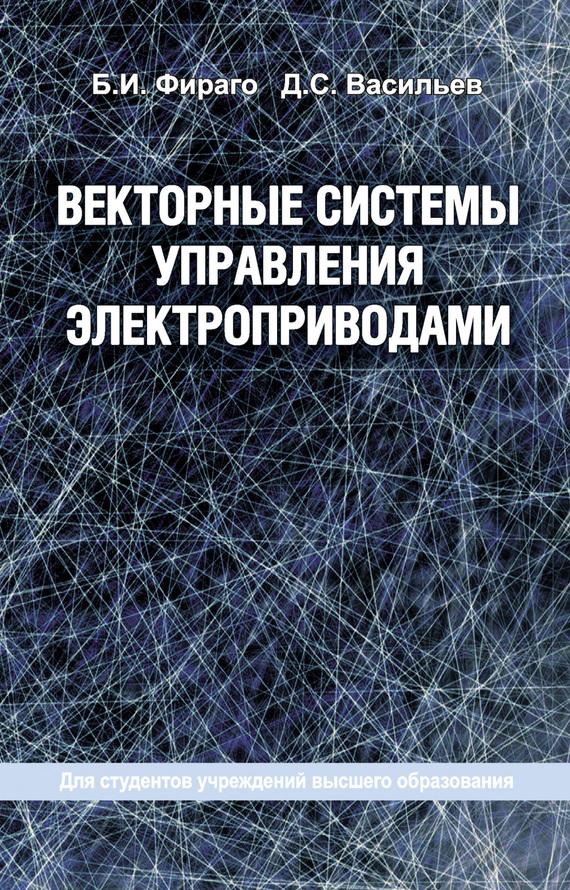 Б. И. Фираго Векторные системы управления электроприводами
