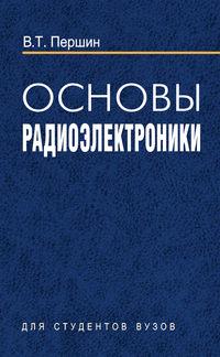 Першин, В. Т.  - Основы радиоэлектроники