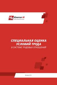 Липин, А. В.  - Специальная оценка условий труда (СОУТ) в системе трудовых отношений