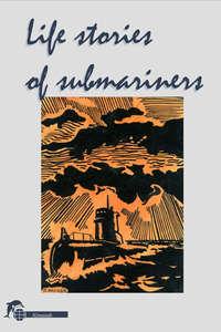 Отсутствует - Life stories of submariners. Almanah
