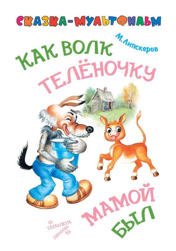 Михаил Липскеров Как волк теленочку мамой был (сказка-мультфильм)
