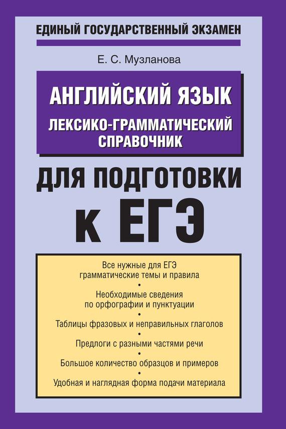 Е. С. Музланова бесплатно