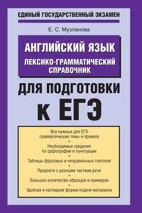 - Английский язык. Лексико-грамматический справочник для подготовки к ЕГЭ