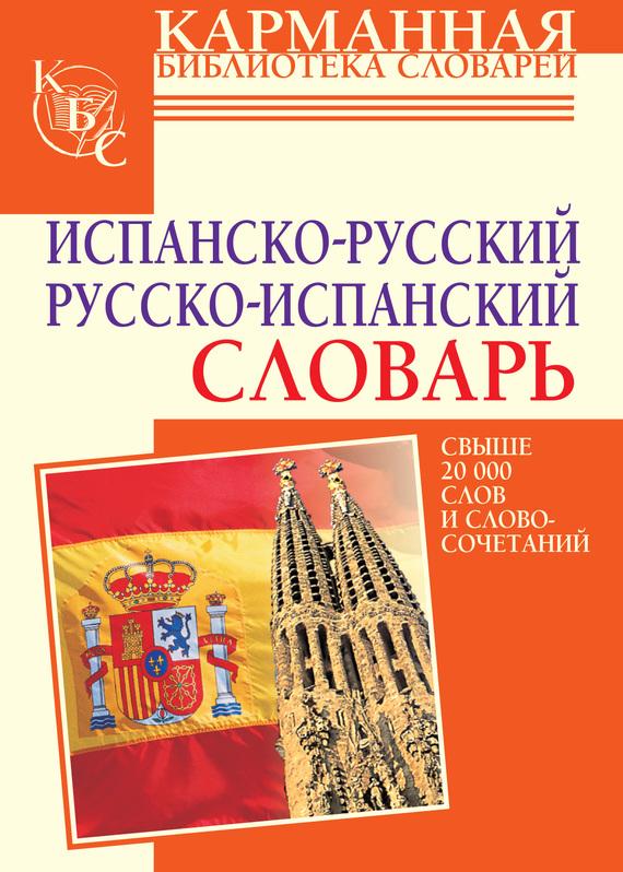 Е. Е. Платонова Испанско-русский словарь. Русско-испанский словарь