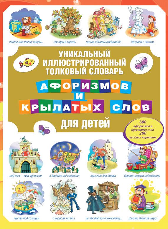 Отсутствует Уникальный иллюстрированный толковый словарь афоризмов и крылатых слов для детей