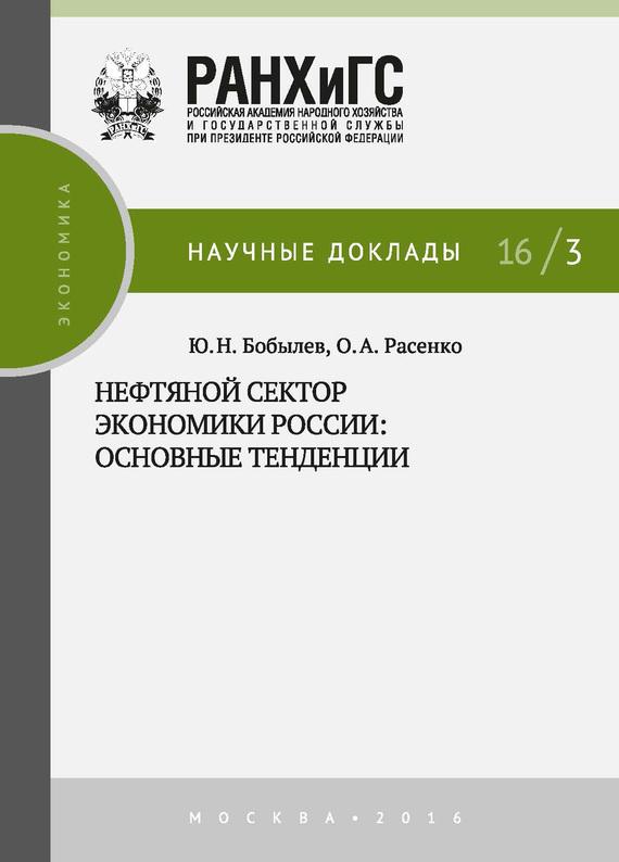 Юрий Бобылев Нефтяной сектор экономики России: основные тенденции