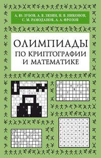 Зубов, А. Ю.  - Олимпиады по криптографии и математике