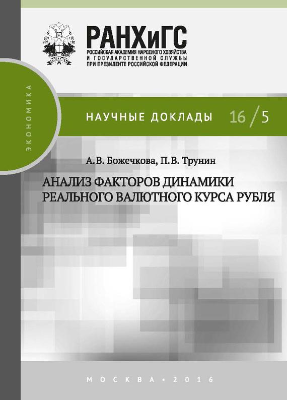 Анализ факторов динамики реального валютного курса рубля