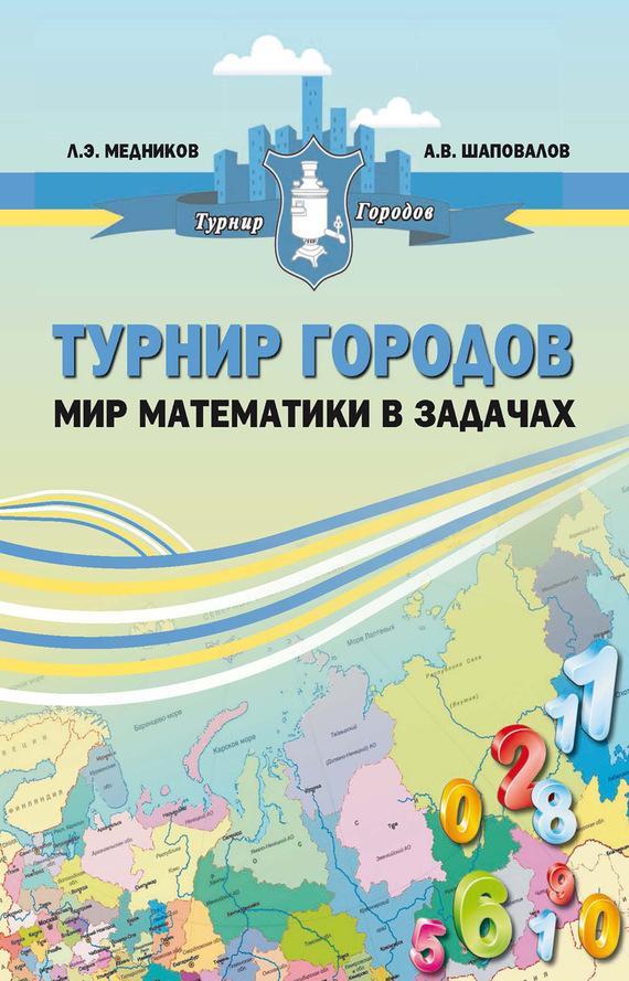 Обложка книги Турнир городов: мир математики в задачах, автор Медников, Леонид