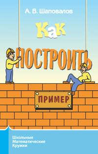 Шаповалов, А. В.  - Как построить пример?