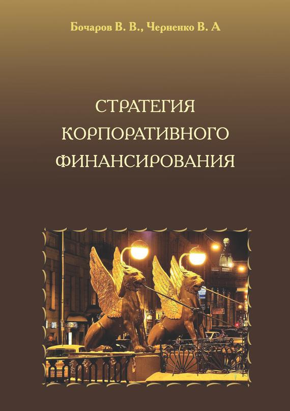 Владимир Анатольевич Черненко Стратегия корпоративного финансирования виктор халезов увеличение прибыли магазина